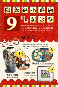 錦小路店9周年記念祭1