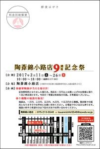 錦小路店9周年記念祭2