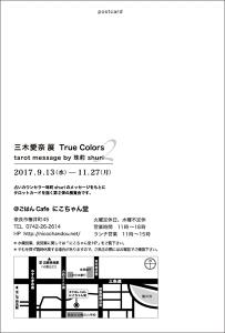 三木愛奈展2017-2