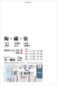 『陶・織・染』2017-2