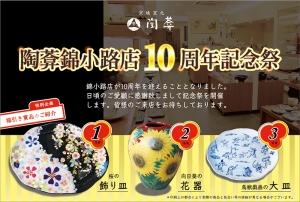 錦小路店10周年記念祭DM1
