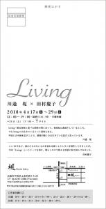 Living案内状2