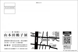 山本田鶴子展|松葉亭2