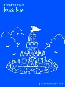 イメージのお城-タテ