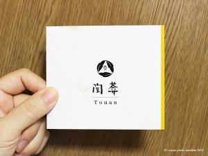 とうあんパンフ中国語1
