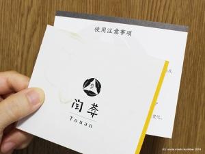 とうあんパンフ中国語2