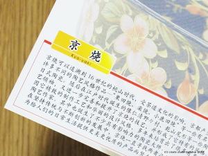 とうあんパンフ中国語4