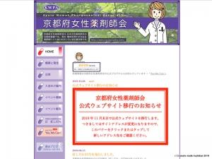 京女薬サイト移行