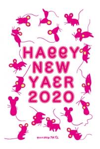 年賀状2020