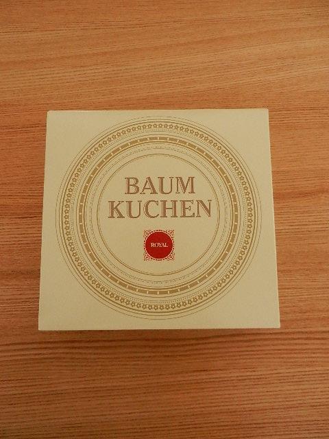 バウムクーヘン
