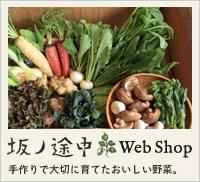 坂ノ途中WebShop