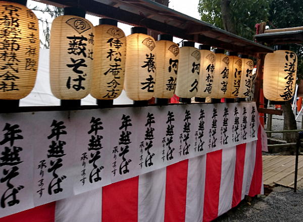 吉田神社、節分