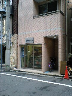 神戸時計材料店
