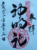 所澤神明社の御朱印