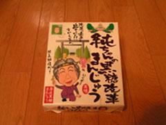 『純ちゃん黒糖改革まんじゅう』