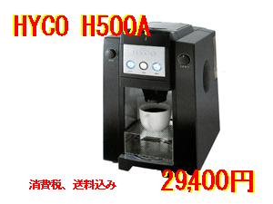 カリタ HYCO H500A