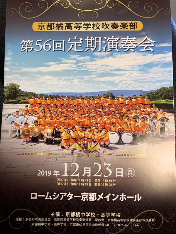 ブログ 高校 吹奏楽 京都 橘 部