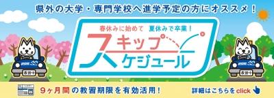 skip_banner.jpg