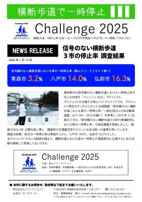 チャレンジ2025_プレスリリース素案_ページ_1.jpg