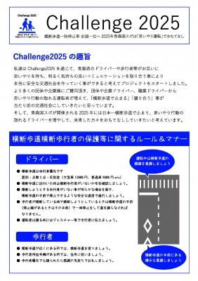 チャレンジ2025_プレスリリース素案_ページ_2.jpg