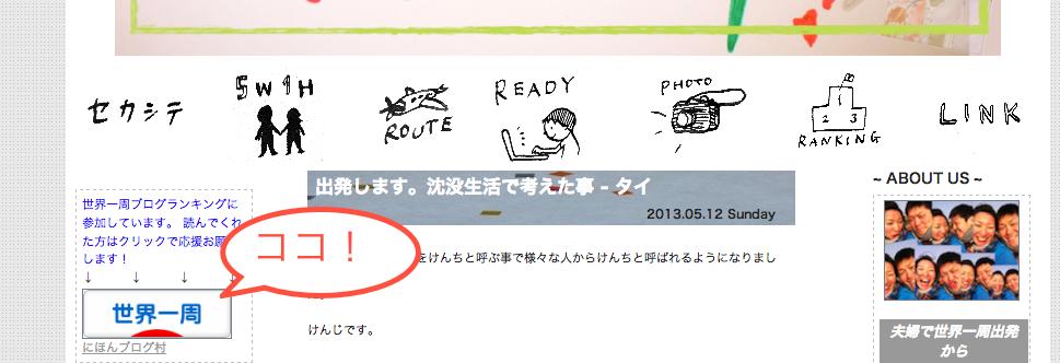 スクリーンショット 2013-05-13 11.33.08.png