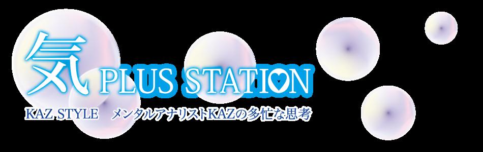 気 PLUS STATION〜メンタルアナリストKAZの多忙な思考〜