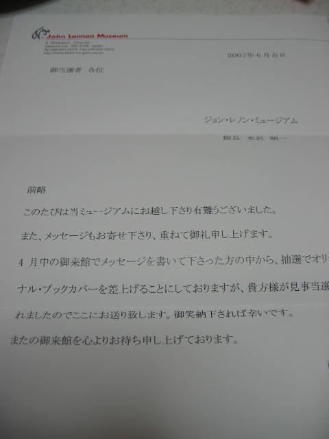 Letter from John