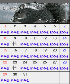 桜木小次郎のカレンダー