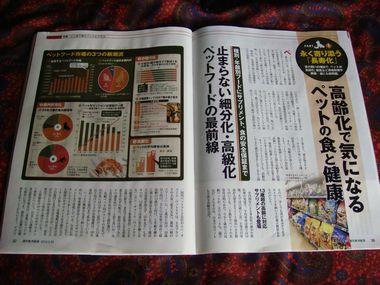 週刊東洋経済&アエラ 007.jpg