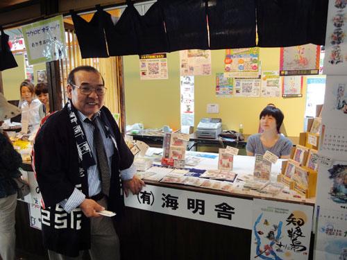 知多半島観光物産展「夏まつり」in セントレア2010