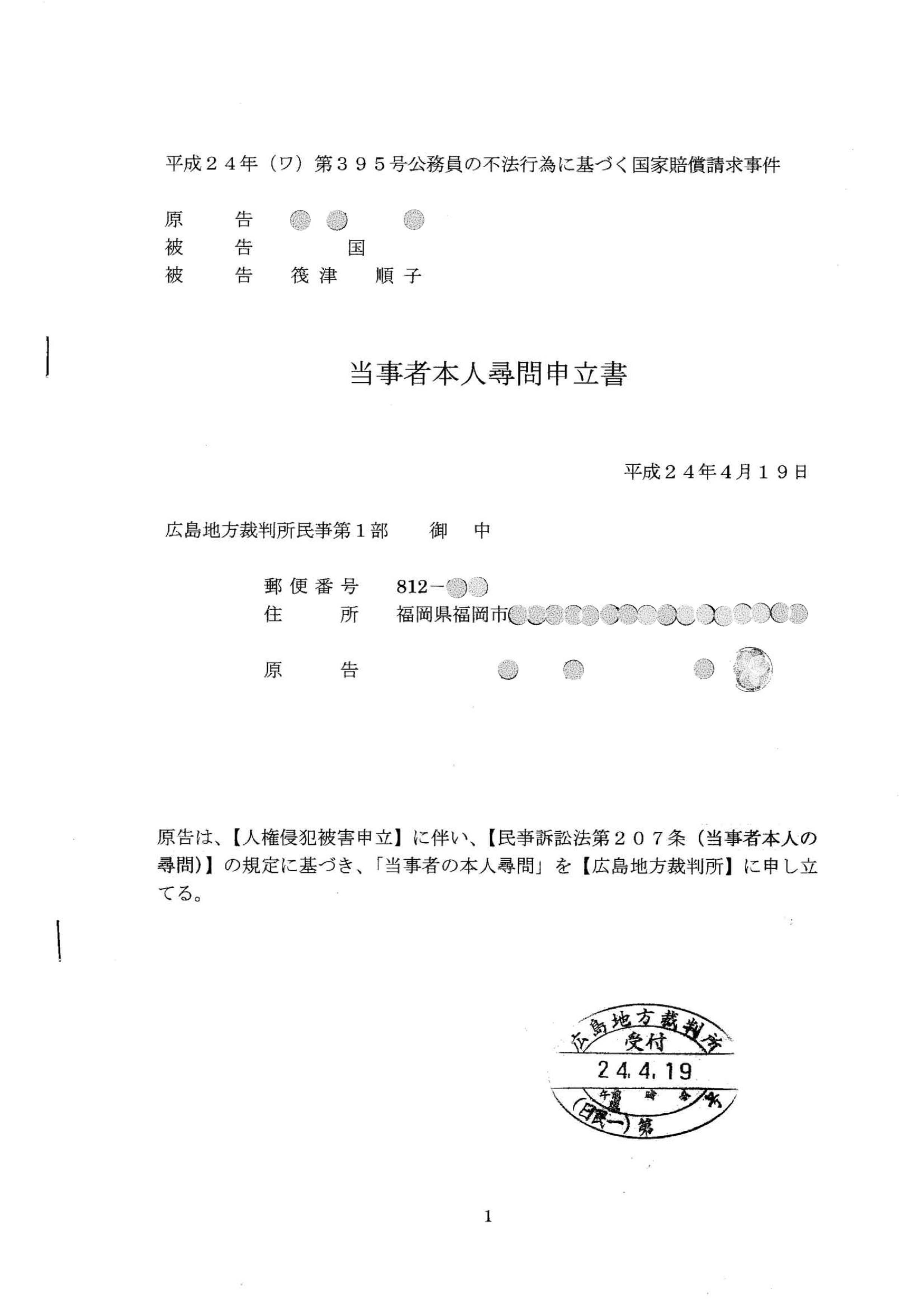 筏津順子裁判 | My Court