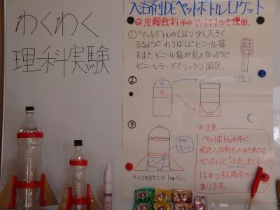 入浴剤でロケット説明