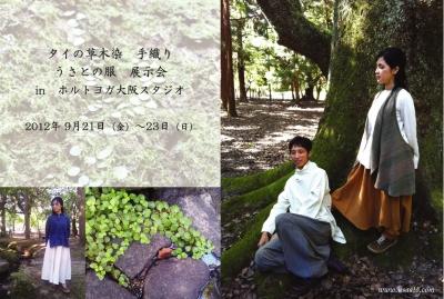 うさとの服展示会@ホルトヨガ大阪スタジオ 2012・秋