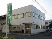 八戸営業所社屋