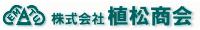 株式会社 植松商会