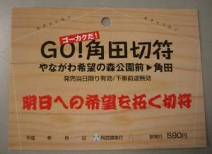 GO!角田切符