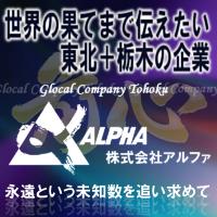 世界の果てまで伝えたい東北+栃木の企業