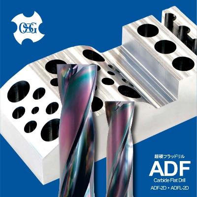 OSG 超硬フラットドリル ADF