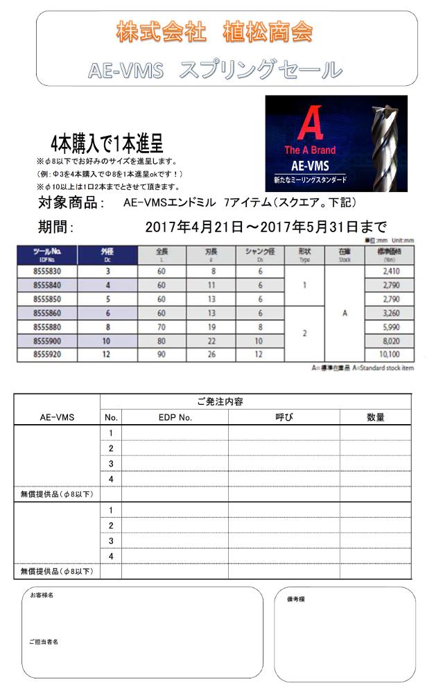植松商会×OSG AE−VMSキャンペーン