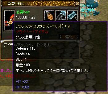 HP%腰+9→+10