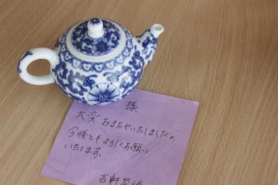 吉軒茶語03