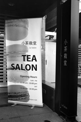 小茶栽堂02