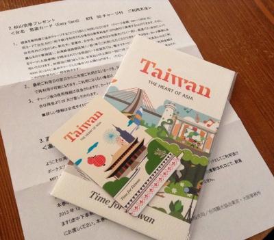 台湾観光協会のプレゼント(2)