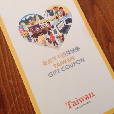 台湾観光協会のプレゼント(5)