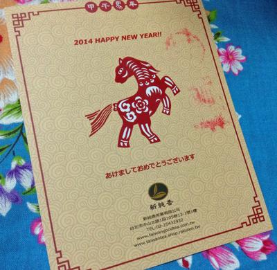 新純香茶業さんの年賀状