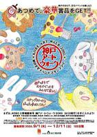 神戸アートウォーク
