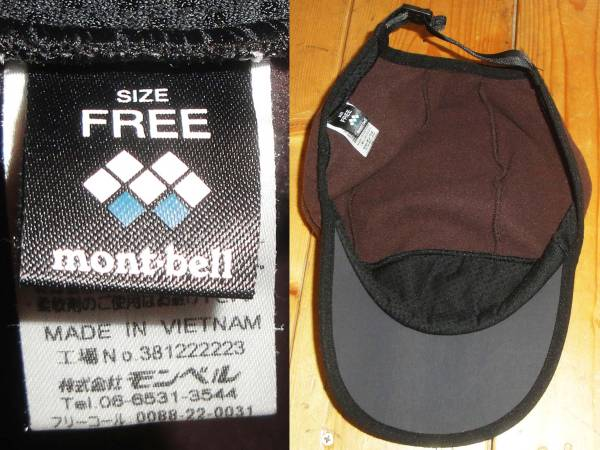 モンベルmont-bell買取アウトドア
