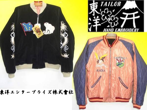 テーラー東洋TAYLORTOYO買取神戸明石