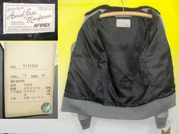 アビレックスAVIREX買取大阪梅田