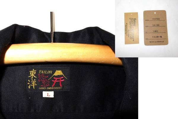 東洋エンタープライズTOYO買取神戸明石